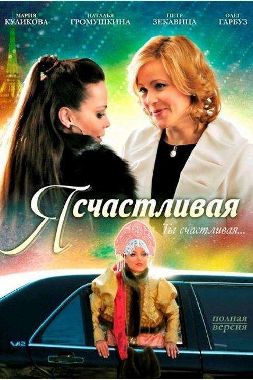 «Смотреть Российские Мелодрамы Односерийные Онлайн» / 2011