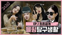 24/365 with BLACKPINK - Episode 2 - EP.1