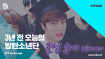 BTS vLive show - Episode 15 - [BTS 3 Years Ago] JIN's graduation with members 3years ago