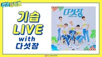 ASTRO vLive show - Episode 85 - [Weekly Idol] Surprise Live with Super Five