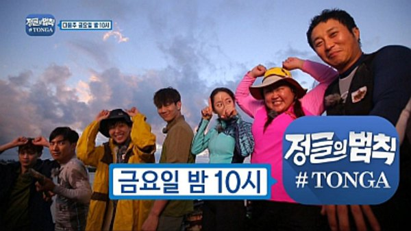 Law Of The Jungle Season 24 Episode 3