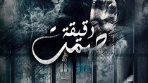 A Minute of Silence | دقيقة صمت - Episode 8 - episode 8