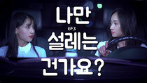 Am I the Only One with Butterflies? - Episode 3 - Episode 3