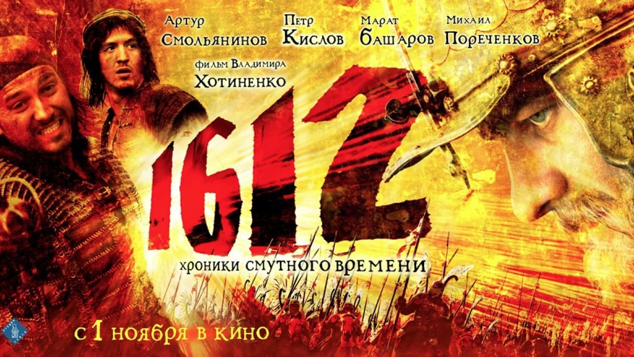 «Исторические Фильмы Список Лучших Русских Фильмов» — 2015