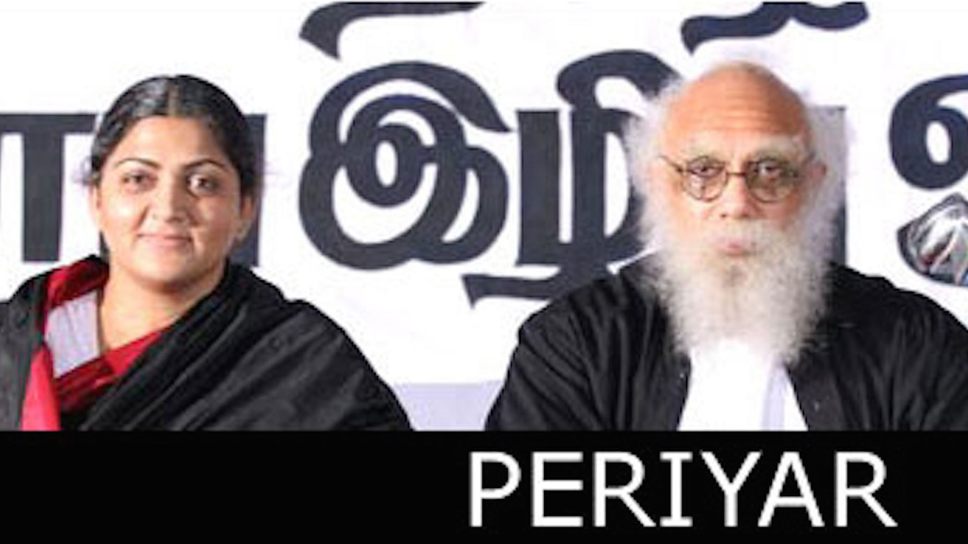 life of thanthai periyar You can download thanthai periyar life history book on your android devices we hope you enjoy this app in your android mobile, please do rate this app and leave all the life incidents of thanthai periyaar are rendered in a book style with a clear tamil texts that makes the reading experience a bliss.