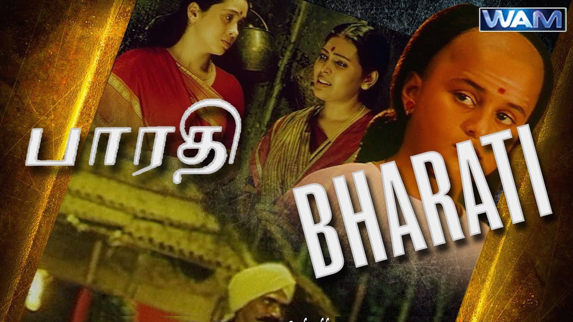 Bharathi kannamma movie download