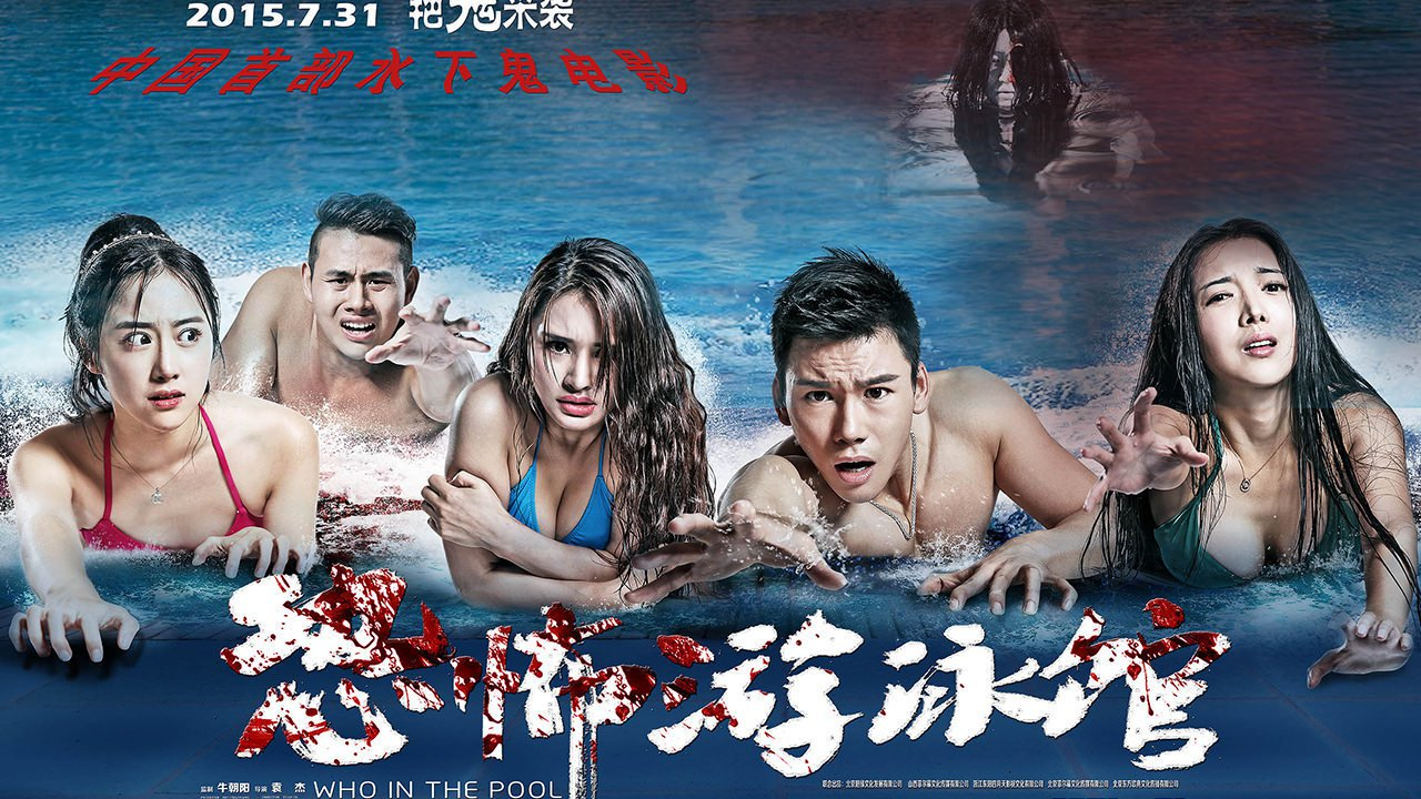 The pool 2 movie