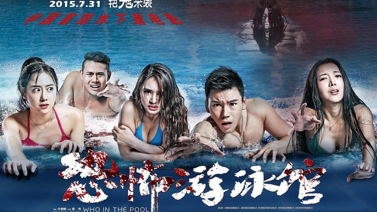 The pool 2 movie