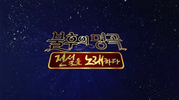 Immortal Songs 2: Singing the Legend - S02E429