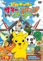 Pikachu no Summer Bridge Story