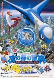 Pocket Monsters: Mizu no Miyako no Mamorigami Latias to Latios