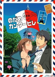 Nodame Cantabile: Paris Hen