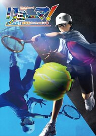 Ryouma! The Prince of Tennis Shinsei Gekijouban Tennis no Ouji-sama