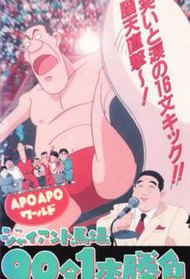 Apo Apo World: Giant Baba 90-bun Ippon Shoubu