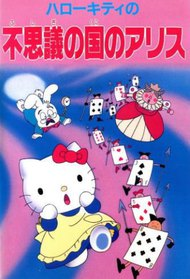 Hello Kitty no Fushigi no Kuni no Alice