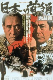 Japanese Godfather: Conclusion