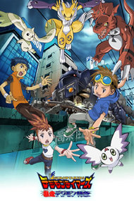 Digimon Tamers: Runaway Locomon