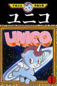 Unico - Black Cloud and White Feather