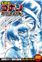 Meitantei Conan Magic File 3: Shin'ichi to Ran Mahjong Pai to Tanabata no Omoide
