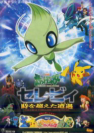 Pocket Monsters: Celebi Toki o Koeta Deai