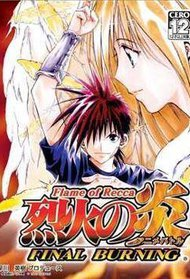 Rekka no Honoo: Final Burning