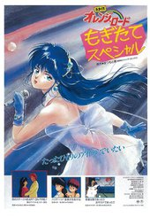Kimagure Orange Road: Koi no Stage = Heart on Fire! Star Tanjou!