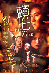 The First 7th Night