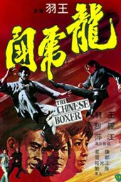 The Chinese Boxer