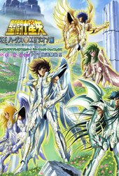 Saint Seiya: Meiou Hades Elysion Hen