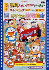 Nobita no Kekkon Zen'ya: The Night Before a Wedding