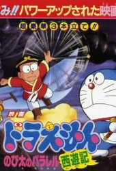 Doraemon: Nobita no Parallel Saiyuuki