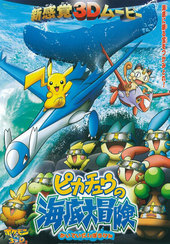 Pokemon 3D Adventure 2: Pikachu no Kaitei Daibouken