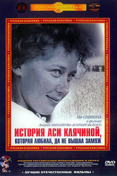 The Story of Asya Klyachina, Who Loved, But Did Not Marry
