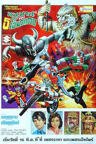 Hanuman and the 5 Kamen Riders