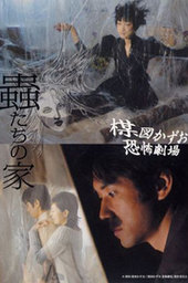 Kazuo Umezu's Horror Theater: Bug's House