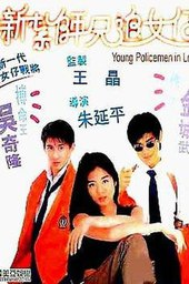 Young Policemen in Love