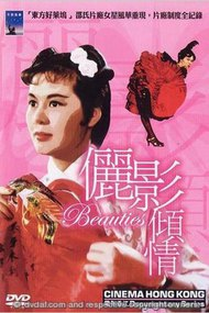 Cinema Hong Kong: The Beauties of the Shaw Studio