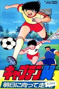 Captain Tsubasa Movie 03: Run to catch the tomorrow!