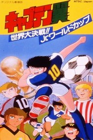 Captain Tsubasa Movie 04: The great world competition! The Junior World Cup