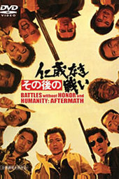 Battles Without Honor and Humanity: Aftermath