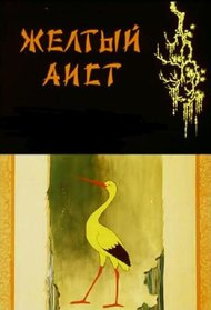 The Yellow Stork