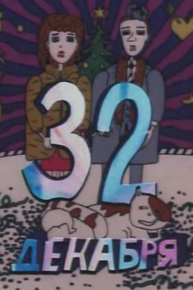 Фильм 32 декабря - вокруг тв