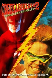 The Flash 2 - Revenge of the Trickster