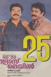 No: 20 Madras Mail