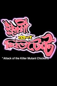 Attack of the Killer Mutant Chickens
