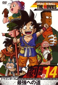 Dragon Ball: Saikyou e no Michi