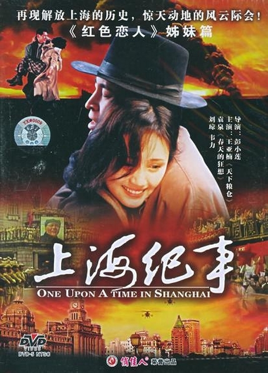 Once Upon a Time in Shanghai (2014) - IMDb