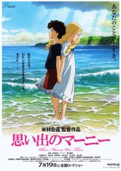 /anime/45724/omoide-no-marnie
