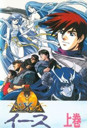 Ys - Tenkuu no Shinden: Adol Christin no Bouken