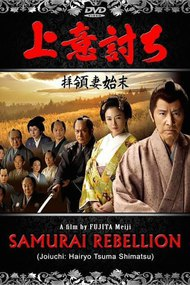 Love or Duty: Samurai Rebellion